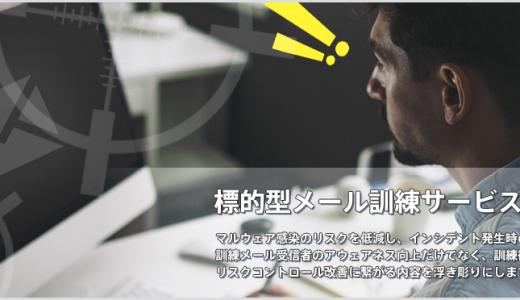 GSX、NRIセキュアと標的型メール訓練サービス領域で提携へ