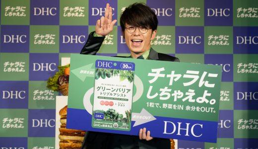 藤森慎吾さんが「あの人」に公開謝罪!DHC「グリーンバリア トリプルアシスト」