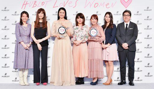 「HUBLOT LOVES WOMEN AWARD 2019」 女優の小雪さんが受賞