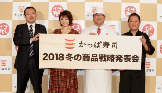 かっぱ寿司2018冬の商品戦略発表会レポート