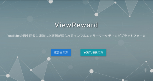 YouTubeに連動したインフルエンサーマーケティング「ViewReward」をリリース