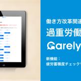 iCARE、働き方改革関連法に対応した長時間労働管理機能をCarelyに追加