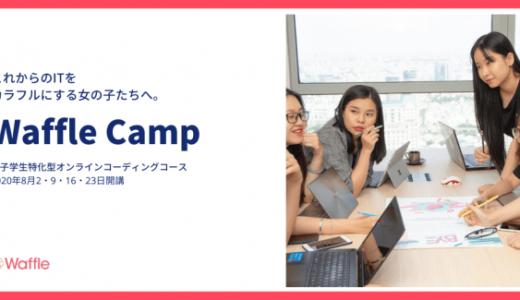 〈 OECD最下位、ICT関心率3.4%*改善へ 〉女子学生特化型コーディングコース「Waffle Camp」を発表。7/12ローンチイベント開催
