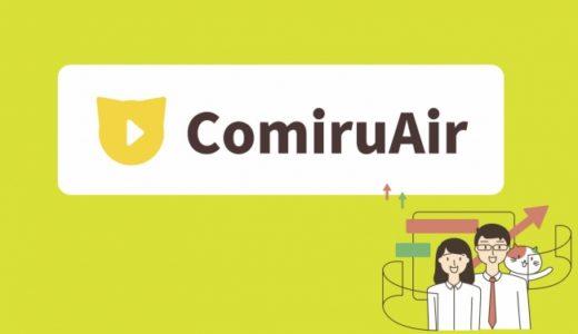 塾やスクールに特化したオンライン授業システム「ComiruAir」を正式リリース