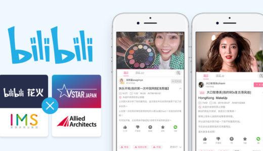 bilibili公式KOL広告プラットフォーム「花火」を活用した中国向けKOLプロモーション支援を開始