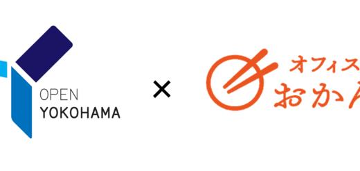 OKANが健康経営領域で横浜市と連携 〜置き型社食『オフィスおかん』で、市内企業の朝食欠食率改善を支援〜