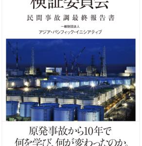 【2/19発売】3.11直後の検証で話題を呼んだシンクタンクによる、福島原発事故10年目の総括と未来への提言をまとめた「最後の報告書」刊行
