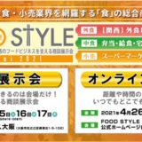 クラウド型モバイルPOSレジ「POS+(ポスタス)」、「FOOD STYLE Kansai 2021」に出展!