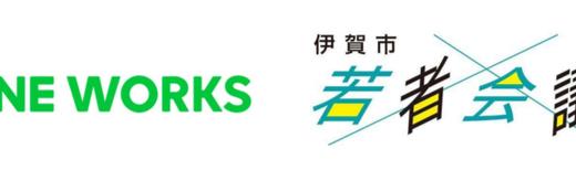 伊賀市 若者会議が「LINE WORKS」を導入