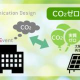 イベントや会議などで使用される電気を再生可能エネルギーに 企業の環境対策やSDGsの取り組みを支援「CO2ゼロMICE」販売開始